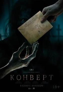 Конверт (2017) скачать фильм в hd качестве бесплатно.