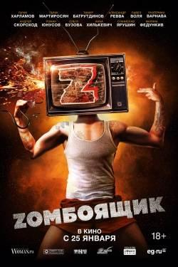 скачать Zомбоящик 2018 через торрент фильм в хорошем