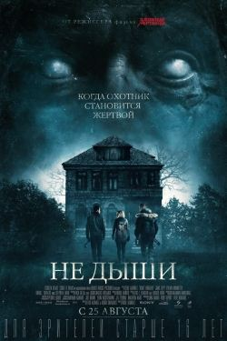 Не дыши / Don't Breathe (2016) MP4