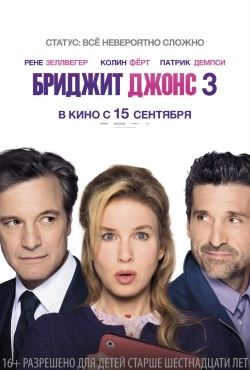 Бриджит Джонс 3 / Bridget Jones's Baby (2016) MP4