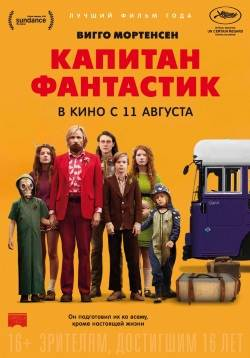 Капитан Фантастик / Captain Fantastic (2016) MP4