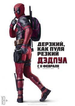 Дэдпул / Deadpool (2016) MP4