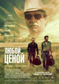 Любой ценой / Hell or High Water (2016) MP4