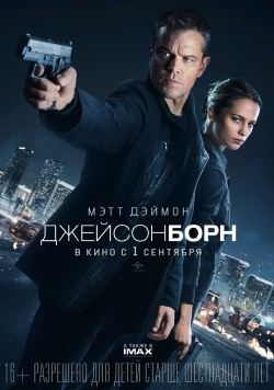 Джейсон Борн / Jason Bourne (2016) MP4