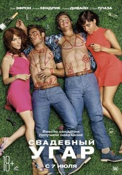 Свадебный угар / Mike and Dave Need Wedding Dates (2016) MP4