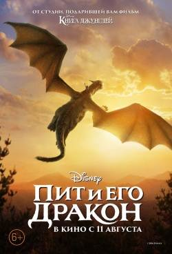 Пит и его дракон / Pete's Dragon (2016) MP4