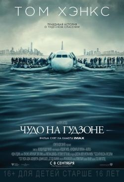 Чудо на Гудзоне / Sully (2016) MP4