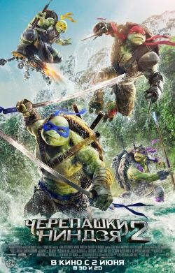 Черепашки-ниндзя 2 / Teenage Mutant Ninja Turtles: Out of the Shadows (2016) MP4