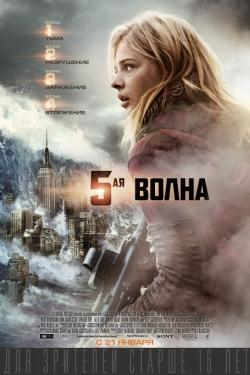 5-я волна / The 5th Wave (2016) MP4