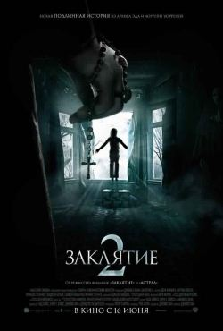Заклятие 2 / The Conjuring 2 (2016) MP4