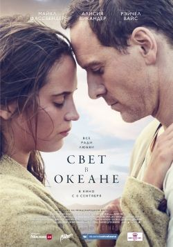 Свет в океане / The Light Between Oceans (2016) MP4