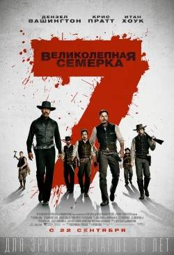 Великолепная семерка / The Magnificent Seven (2016) MP4