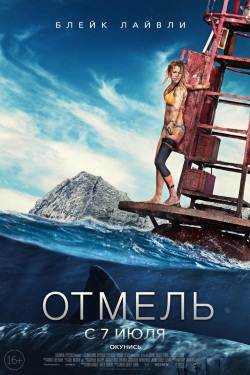 Отмель / The Shallows (2016) MP4