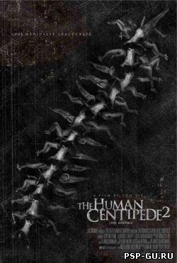 Скачать торрент человеческая многоножка 2
