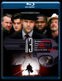13 фильм скачать торрент
