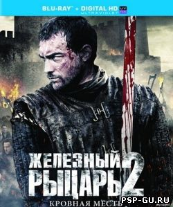 Железный рыцарь 2 / ironclad: battle for blood (2014) hdrip.