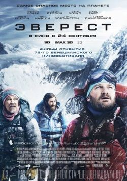 Эверест / Everest (2015) MP4