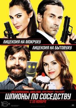 Шпионы по соседству / Keeping Up with the Joneses (2016) MP4