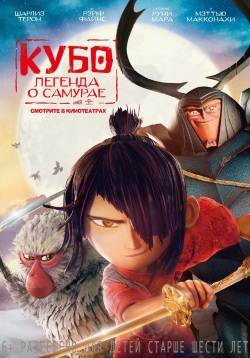 Кубо. Легенда о самурае / Kubo and the Two Strings (2016) MP4