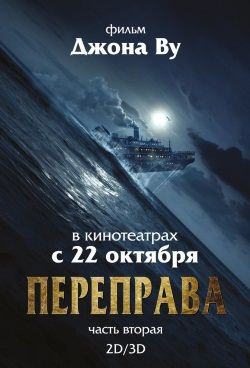 Переправа 2 / The Crossing 2 (2015) MP4