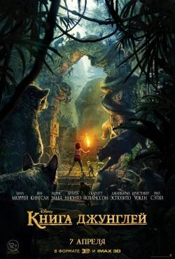 Книга джунглей / The Jungle Book (2016) MP4