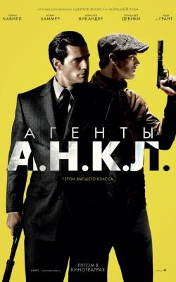 Агенты А.Н.К.Л. / The Man from U.N.C.L.E. (2015) MP4