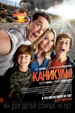Каникулы / Vacation (2015) MP4
