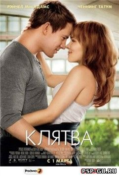 Клятва / The Vow (2012) MP4