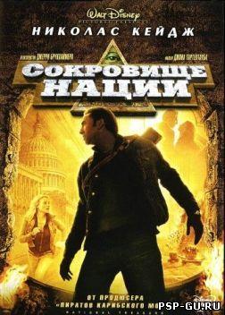 Сокровище нации: книга тайн (2007) скачать торрентом фильм бесплатно.