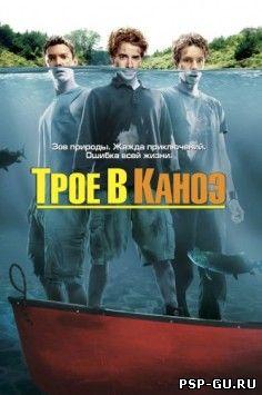 Трое в каноэ (2004) скачать торрент бесплатно.