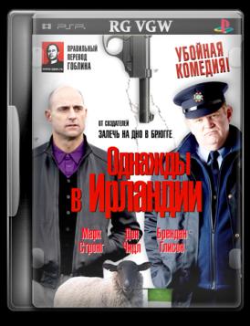 скачать фильмы с гоблинским переводом на телефон