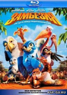 Замбезия (2012) смотреть онлайн или скачать мультфильм через.