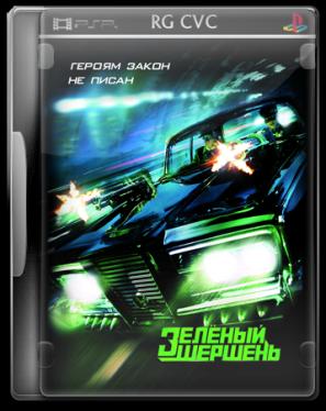 Зелёный Шершень / Green Hornet (2011) MP4 скачать торрент бесплатно - фильм на андроид