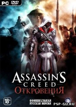 Assassin's Creed: Revelations v1.03 + 6 DLC PC (2012)