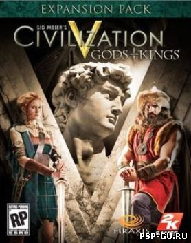 Civilization 5 : Gods & Kings / Цивилизация 5 : Боги и Короли / 2012