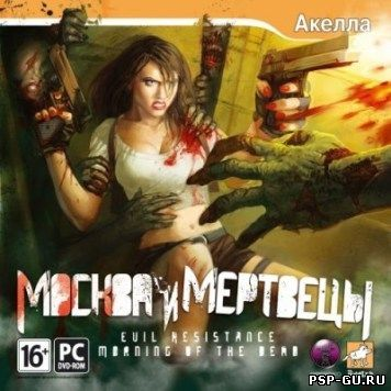 Evil Resistance: Morning of the Dead / Москва и мертвецы