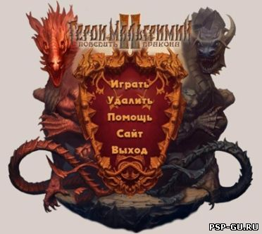 Герои Мальгримии 2.Победить дракона / Heroes Of Malgrimii 2.To Win Over A Dragon (2009 / RUS) PC