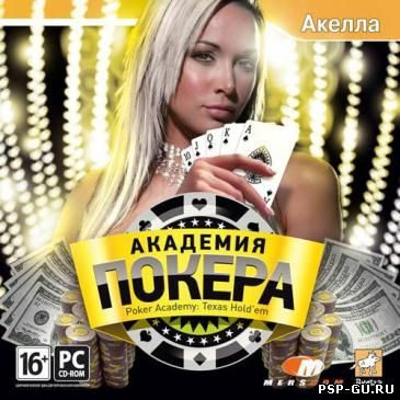 Академия Покера / Poker Academy: Texas Hold'em (2008) PC