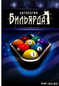 Скачать игру снукер на компьютер бесплатно на русском языке