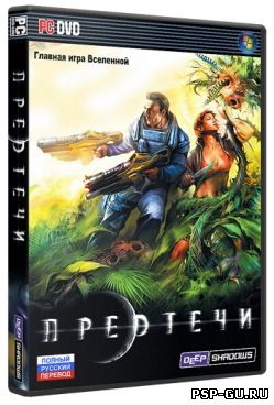 Предтечи / The Precursors (2009/RUS) PC