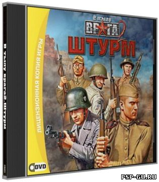 В тылу врага 2 Штурм / Men Of War Assault Squad (2011/RUS) РС