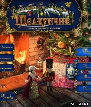 Christmas Stories: Nutcracker CE (2012)