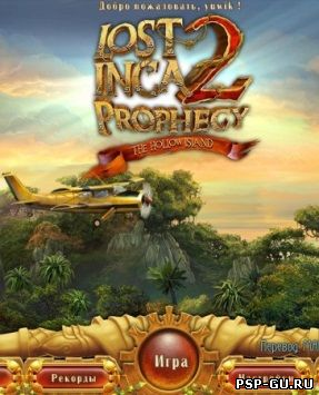 Lost Inca Prophecy 2: The Hollow Island (2012)