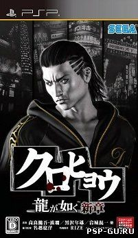 Yakuza: New Chapter Black