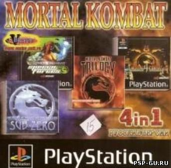 Mortal Kombat 4 in 1