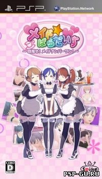 Maid Paradise Mezase! Maid Number One