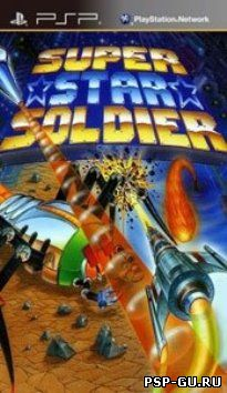 Super Star Soldier