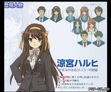 The Reminiscence of Haruhi Suzumiya