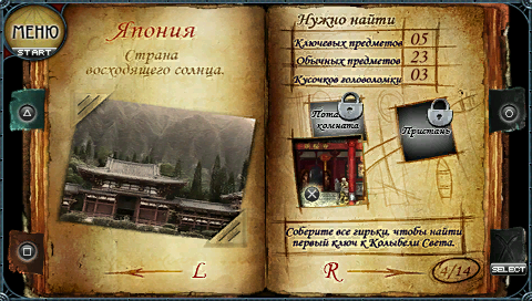 скриншоты к игре The Mystery of the Crystal Portal на psp